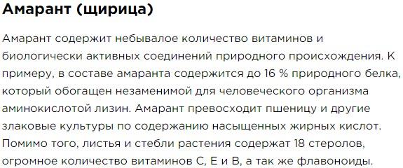 Amarant Sostav Bad Levain dlya normalizacii immuniteta company Peptides