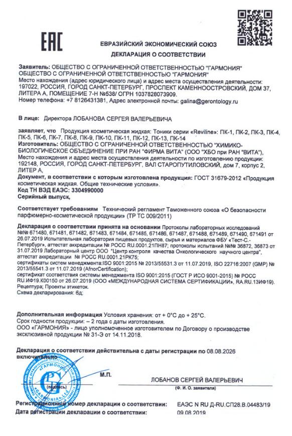 Deklaraciya Peptidnyj kompleks 13 dlya kozhi
