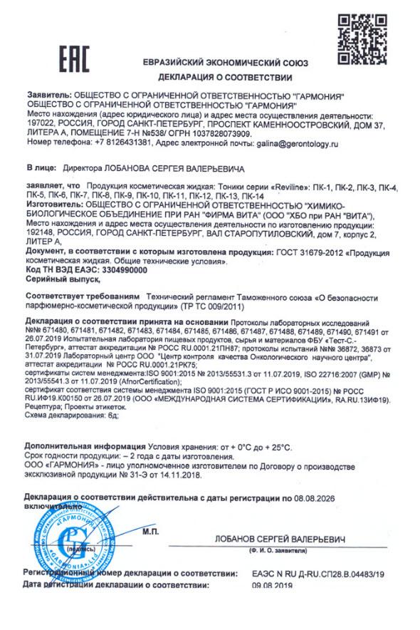 Deklaraciya Peptidnyj kompleks 14 dlya ven