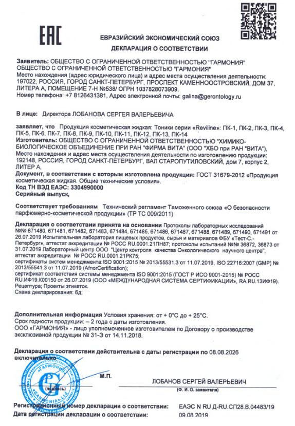 Deklaraciya Peptidnyj kompleks 4 dlya vosstanovleniya sustavov
