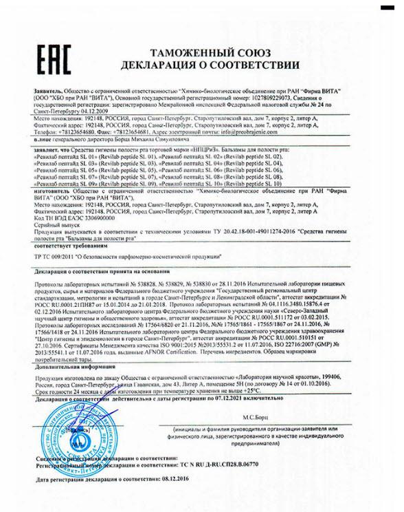 Deklaraciya Peptidnyj kompleks Havinsona dlya muzhskogo zdorovya Revilab SL 09