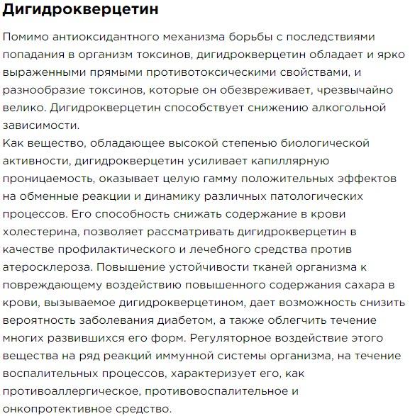 Digidrokvercetin Sostav Bad Ardiliv dlya vosstanovleniya pecheni company Peptides