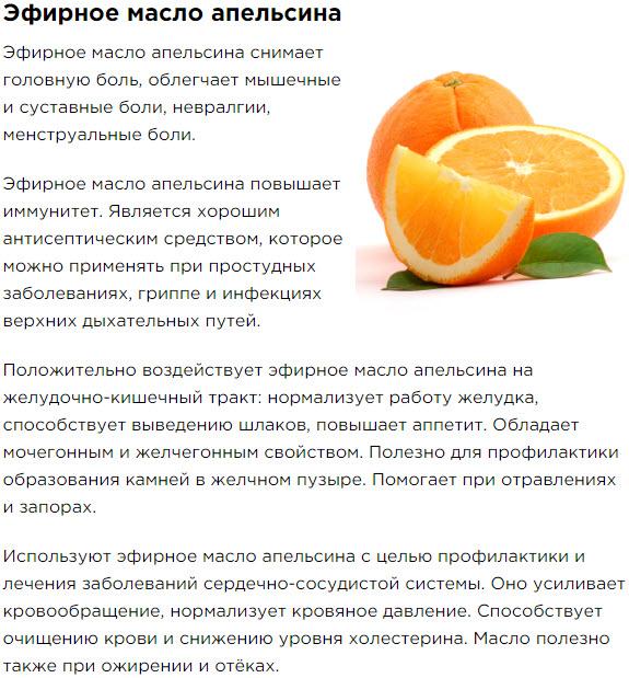 Efirnoe Maslo Apelsina Sostav Peptidnyj kompleks 8 dlya pecheni
