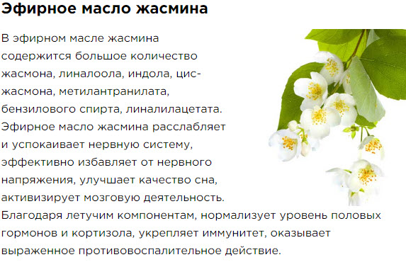 Efirnoe Maslo Chasmina Sostav Peptidnyj kompleks 13 dlya kozhi