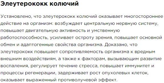 Eleuterokokk Sostav Bad Levain dlya normalizacii immuniteta company Peptides