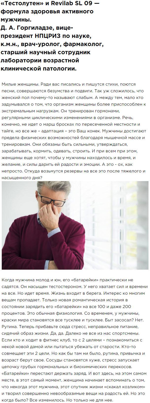 Expert Gorgiladze Chast 1 Peptidnyj kompleks Havinsona dlya muzhskogo zdorovya Revilab SL 09