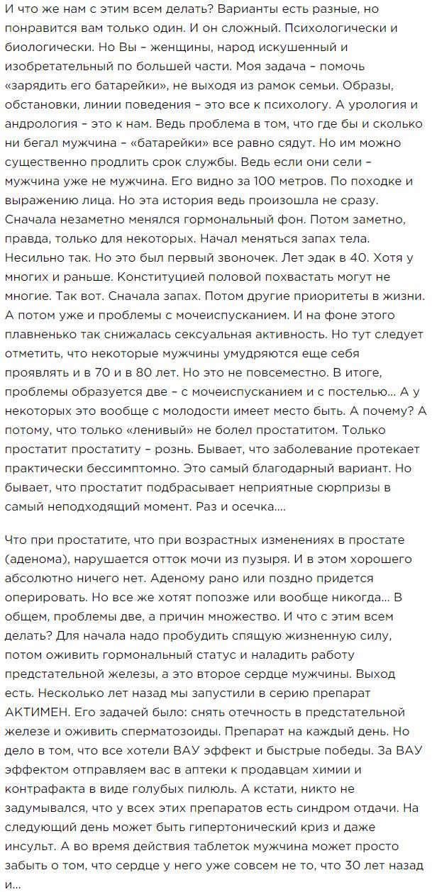 Expert Gorgiladze Chast 2 Peptidnyj kompleks Havinsona dlya muzhskogo zdorovya Revilab SL 09