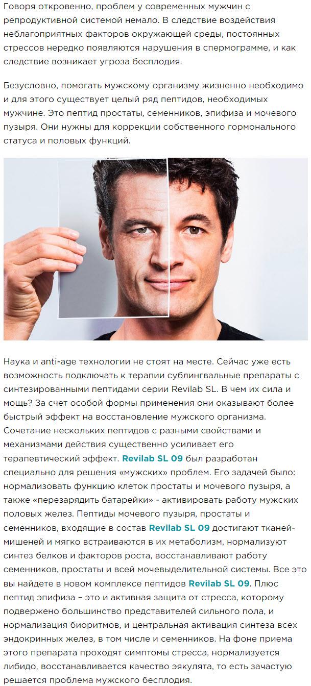 Expert Gorgiladze Chast 3 Peptidnyj kompleks Havinsona dlya muzhskogo zdorovya Revilab SL 09