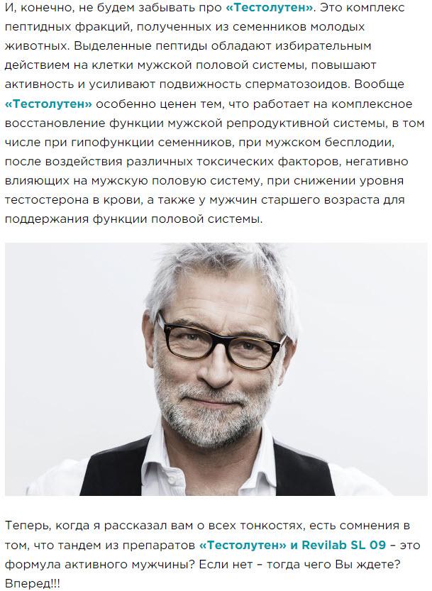 Expert Gorgiladze Chast 4 Peptidnyj kompleks Havinsona dlya muzhskogo zdorovya Revilab SL 09