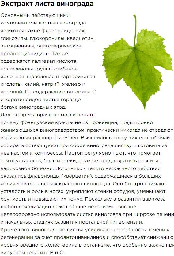 Extrakt Listev Vinograda Sostav Bad Ardiliv dlya vosstanovleniya pecheni company Peptides