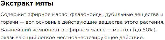 Extrakt Myaty Sostav Peptidnyj kompleks Havinsona dlya muzhskogo zdorovya Revilab SL 09