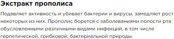 Extrakt Propolisa Sostav Peptidnyj kompleks Havinsona dlya muzhskogo zdorovya Revilab SL 09