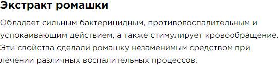 Extrakt Romachki Sostav Peptidnyj kompleks Havinsona dlya muzhskogo zdorovya Revilab SL 09