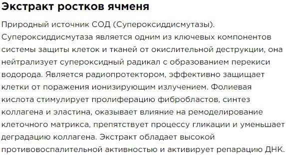 Extrakt Rostkov Yachmenya Sostav Kompleks 3D dlya detoksikacii antioksidantnoj zaschite