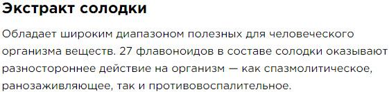 Extrakt Solodki Sostav Peptidnyj kompleks Havinsona dlya muzhskogo zdorovya Revilab SL 09