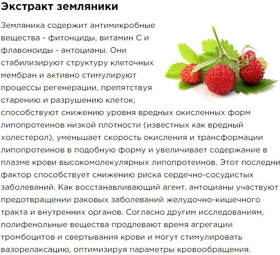 Extrakt Zemlyaniki Sostav Bad Ardiliv dlya vosstanovleniya pecheni company Peptides