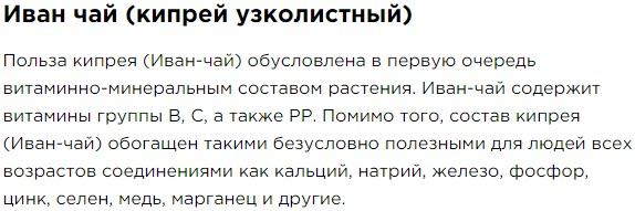 Ivan Chaj Sostav Bad Levain dlya normalizacii immuniteta company Peptides