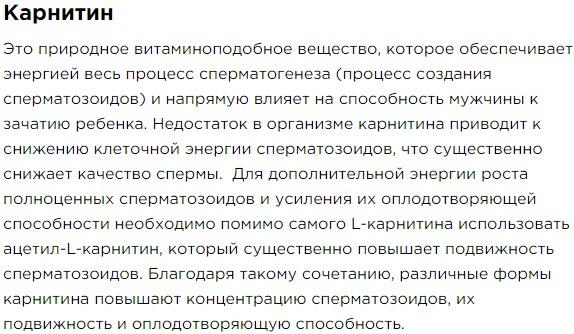 Karnitin Sostav Bad Aktimen dlya muzhskogo zdorovya