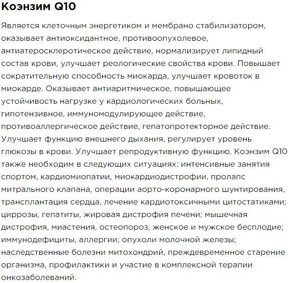 Koenzim Q10 Sostav Bad Aktimen dlya muzhskogo zdorovya
