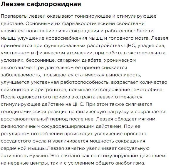 Levzeya Sostav Bad Levain dlya normalizacii immuniteta company Peptides