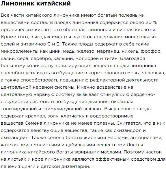 Limonnik Kitajskij Sostav Bad Levain dlya normalizacii immuniteta company Peptides