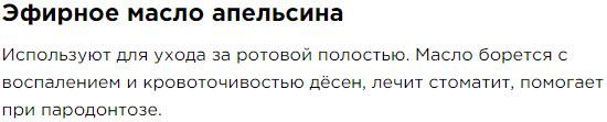 Maslo Apelsina Sostav Peptidnyj kompleks Havinsona dlya muzhskogo zdorovya Revilab SL 09