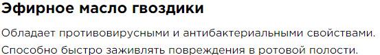 Maslo Gvozdiki Sostav Peptidnyj kompleks Havinsona dlya muzhskogo zdorovya Revilab SL 09
