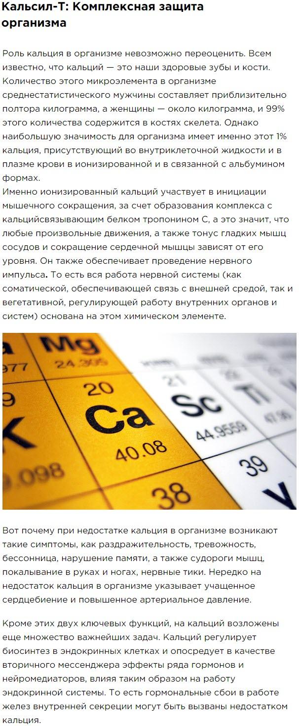 Obzor Chast 1 Opisanie Bad Kalsil T kalcij magnij Company Peptides