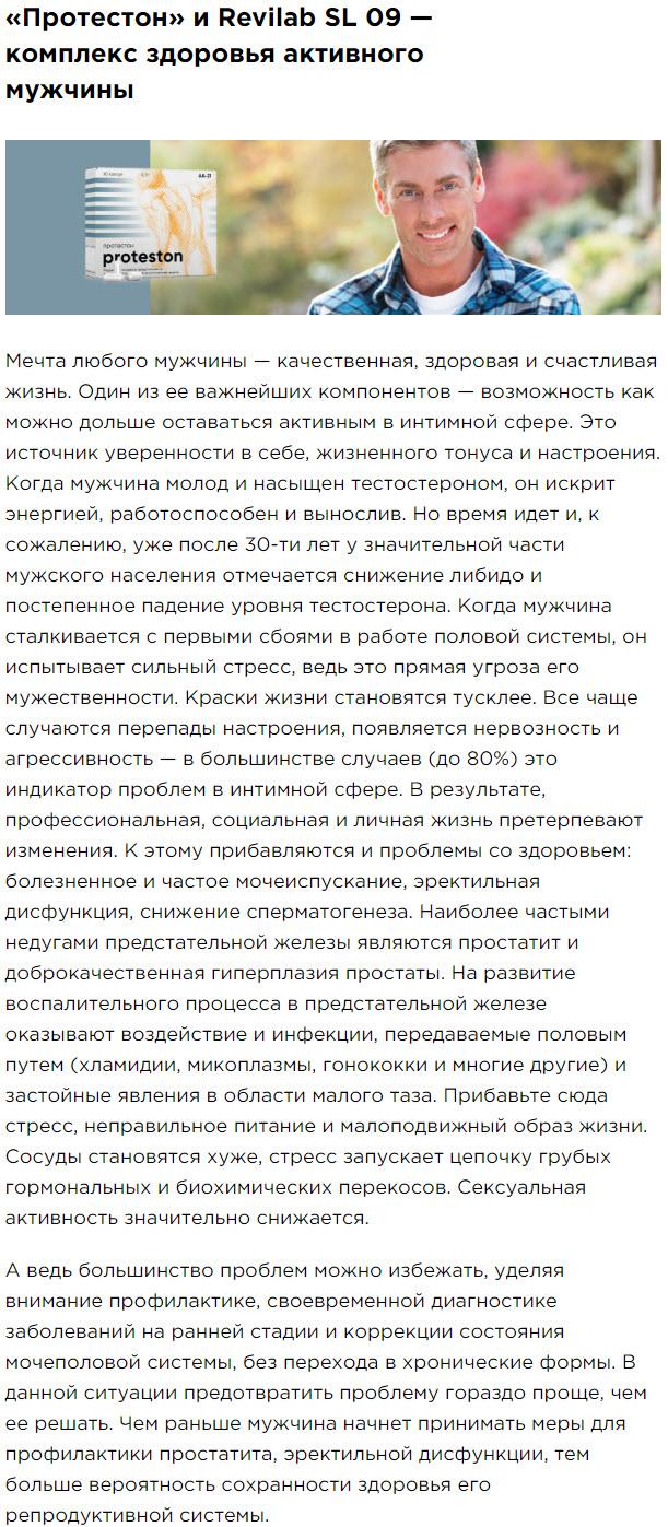Obzor Chast 1 Peptidnyj kompleks Havinsona dlya muzhskogo zdorovya Revilab SL 09