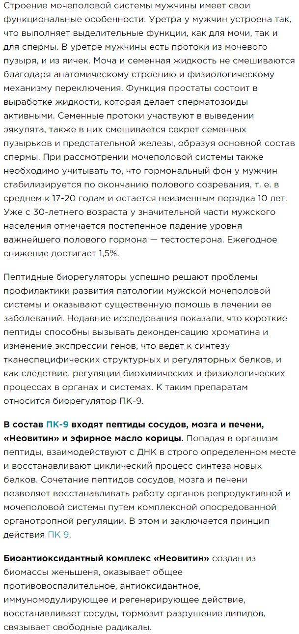Obzor Chast 2 Bad Aktimen dlya muzhskogo zdorovya