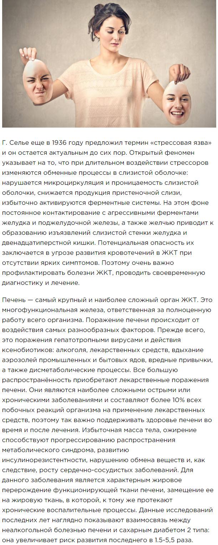 Obzor Chast 2 Peptidnyj kompleks serii Citomaksy dlya pischevareniya podzheludochnoj zhelezy Suprefort lingval