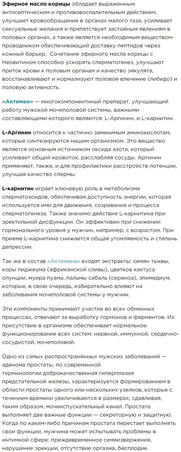 Obzor Chast 3 Bad Aktimen dlya muzhskogo zdorovya