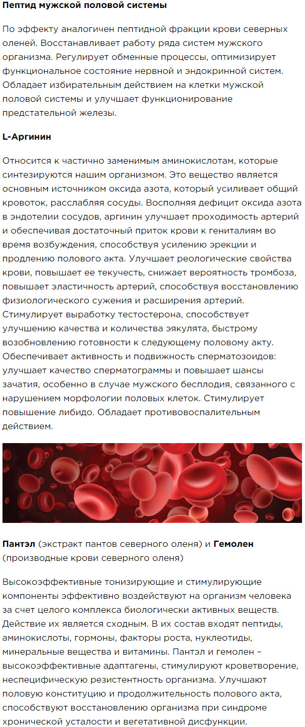 Obzor Chast 3 Peptidnyj kompleks Havinsona dlya muzhskogo zdorovya Revilab SL 09