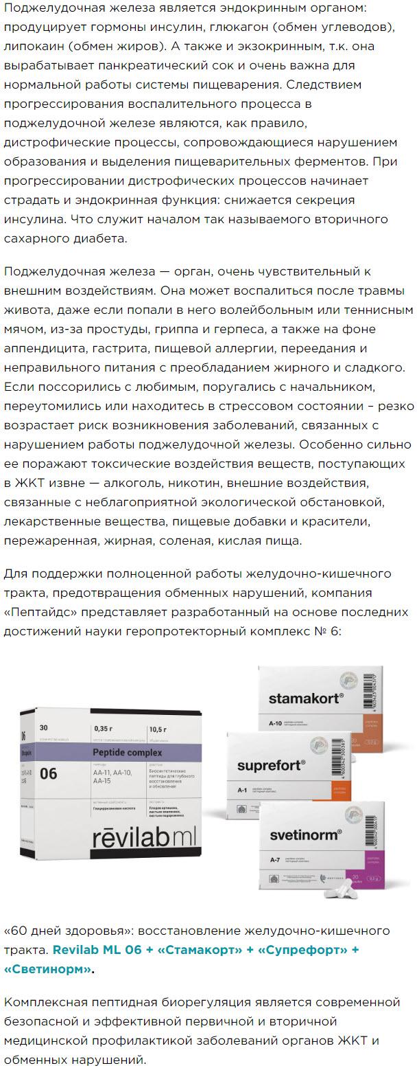 Obzor Chast 3 Peptidnyj kompleks serii Citomaksy dlya pischevareniya podzheludochnoj zhelezy Suprefort lingval