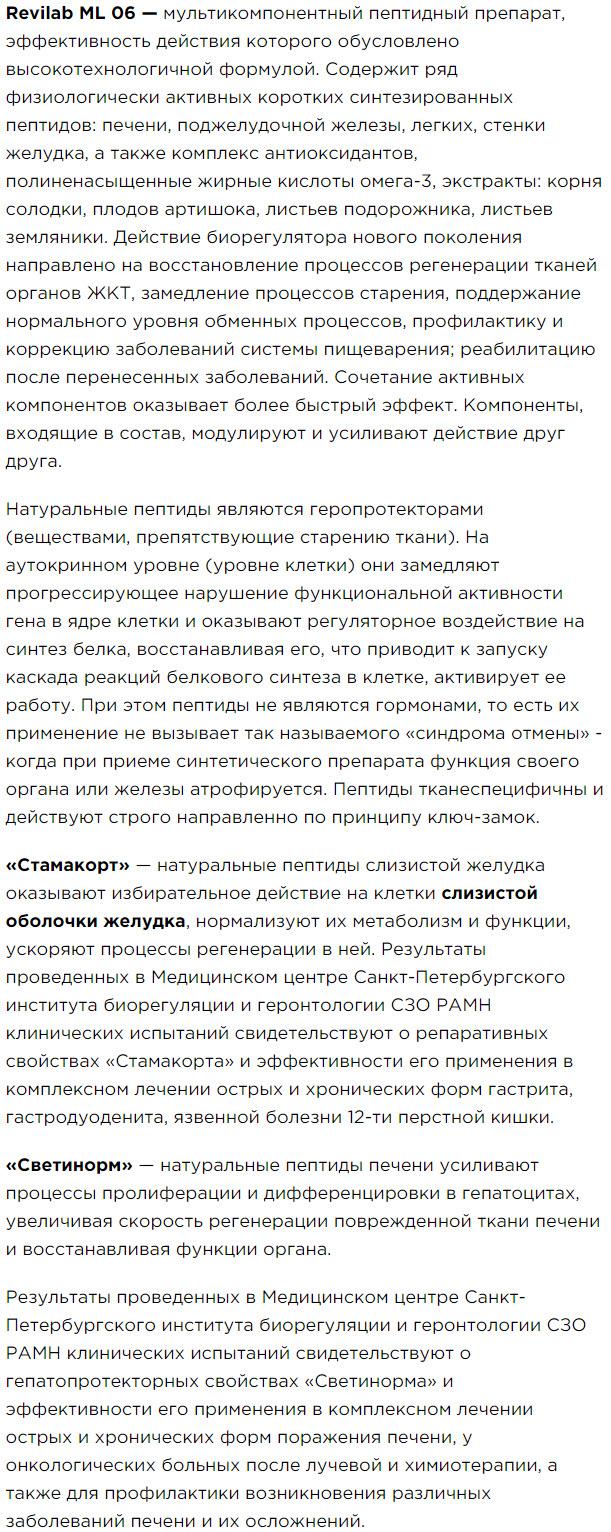 Obzor Chast 4 Peptidnyj kompleks serii Citomaksy dlya pischevareniya podzheludochnoj zhelezy Suprefort lingval
