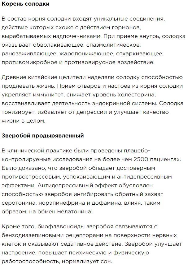 Obzor Chast 5 Bad Levain dlya normalizacii immuniteta company Peptides