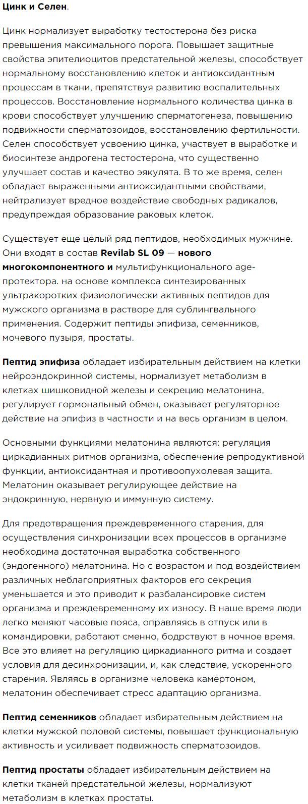 Obzor Chast 5 Peptidnyj kompleks Havinsona dlya muzhskogo zdorovya Revilab SL 09