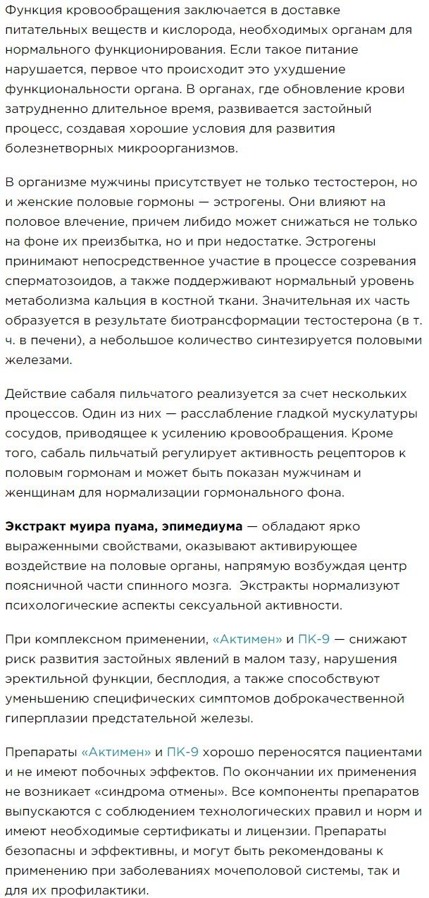 Obzor Chast 6 Bad Aktimen dlya muzhskogo zdorovya