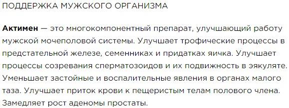 Opisanie Bad Aktimen dlya muzhskogo zdorovya