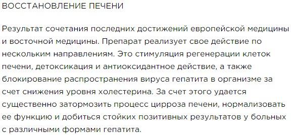 Opisanie Bad Ardiliv dlya vosstanovleniya pecheni company Peptides