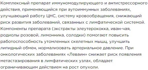 Opisanie Bad Levain dlya normalizacii immuniteta company Peptides