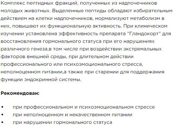 Opisanie Kompleks peptidov serii Citomaksy dlya nadpochechnikov Glandokort