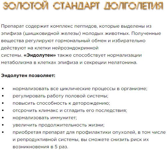 Opisanie Kompleks peptidov serii Citomaksy dlya omolozheniya ot stareniya Endoluten