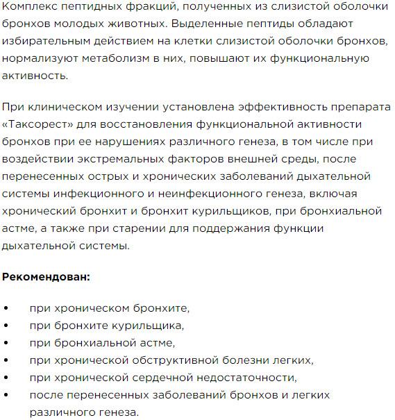 Opisanie Kompleksy peptidov serii Citomaksy dlya bronhov Taksorest