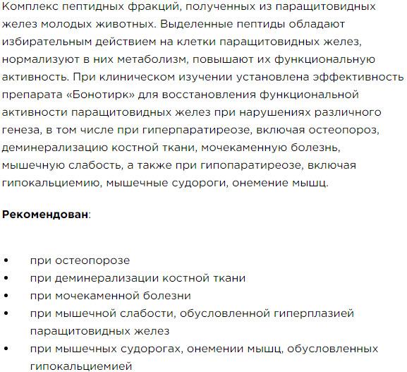 Opisanie Peptidnyj kompleks serii Citomaksy dlya paraschitovidnyh zhelez Bonotirk