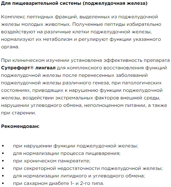 Opisanie Peptidnyj kompleks serii Citomaksy dlya pischevareniya podzheludochnoj zhelezy Suprefort lingval