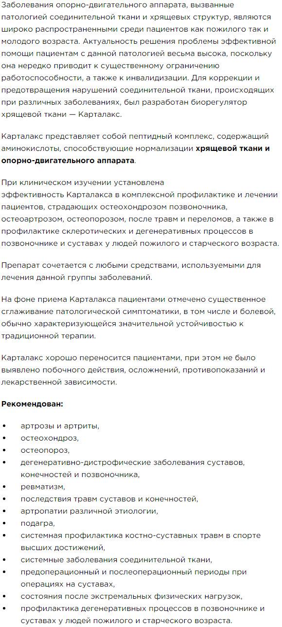 Opisanie Peptidy serii Citogeny dlya hryaschej sustavov svyazok Kartalaks
