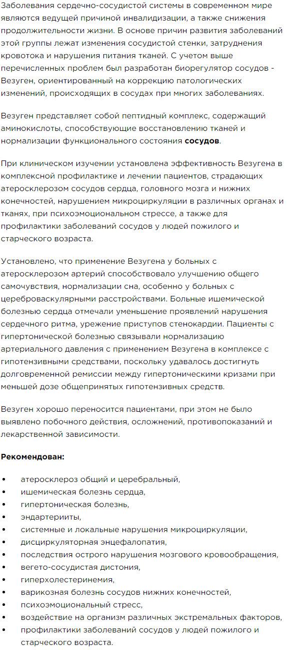 Opisanie Peptidy serii Citogeny dlya sosudov Vezugen