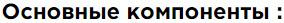 Osnovnye komponenty Volyustom pischevye volokna kletchatka