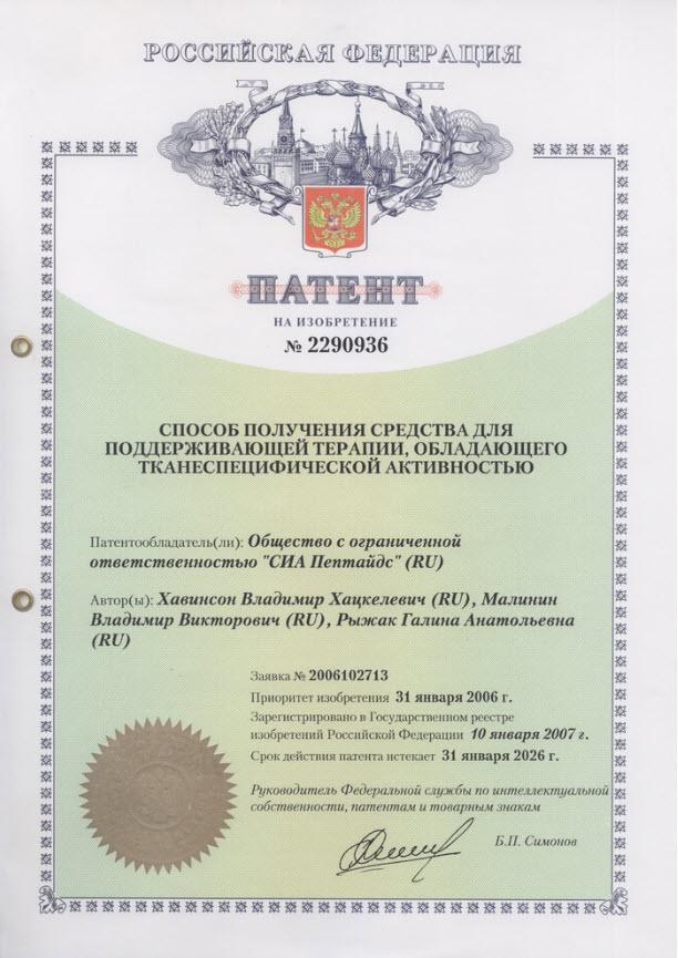 Patent Kompleks peptidov serii Citomaksy dlya mozga Cerluten